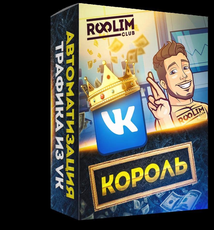 "ВИДЕОКУРС ""КОРОЛЬ VK"""